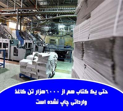 حتی یک کتاب هم از ۶۰۰۰هزار تن کاغذ وارداتی چاپ نشده است