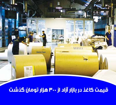 قیمت کاغذ در بازار آزاد از ۳۰۰ هزار تومان گذشت