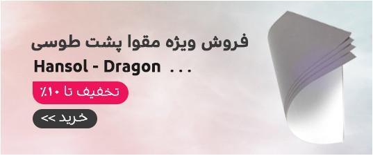 خرید اینترنتی مقوای پشت طوسی