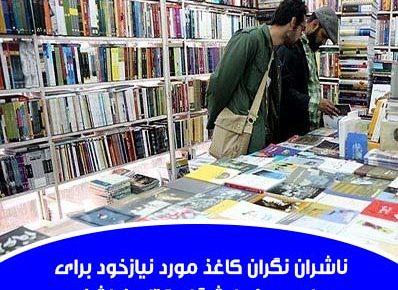 ناشران نگران کاغذ مورد نیازخود برای حضور در نمایشگاه کتاب نباشند
