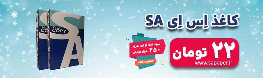 جشنواره فروش کاغذ اس ای SA