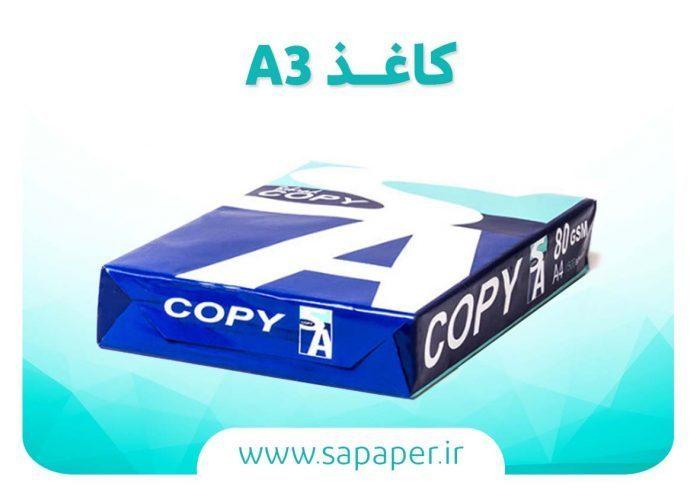 کاغذ A3