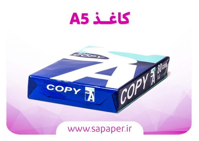 کاغذ A5