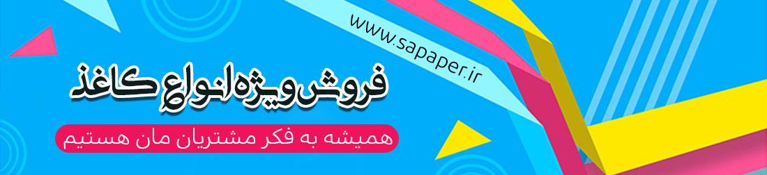 جشنواره فروش انواع کاغذ A4