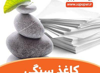 کاغذ سنگی