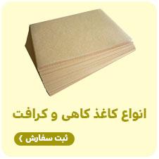 انواع کاغذ کاهی و کرافت