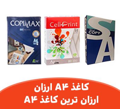 کاغذ A4 ارزان | ارزان ترین کاغذ A4